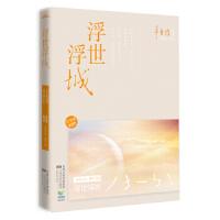 【二手8新正版】浮世浮城 辛夷坞 9787539943565 江苏文艺出版社