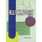 【新书店正版】模态分析理论与应用 傅志方,华宏星 上海交通大学出版社