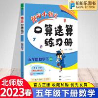 黄冈小状元口算速算练习册五年级下册数学北师大版