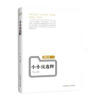 【正版全新直发】2015年小小说选粹 卢翎 北岳文艺出版社9787537846707