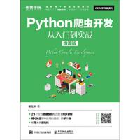 Python爬�x�_�l �娜腴T到���� �x乾坤 著 9787115490995 人民�]�出版社