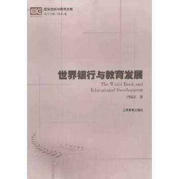 世界银行与教育发展