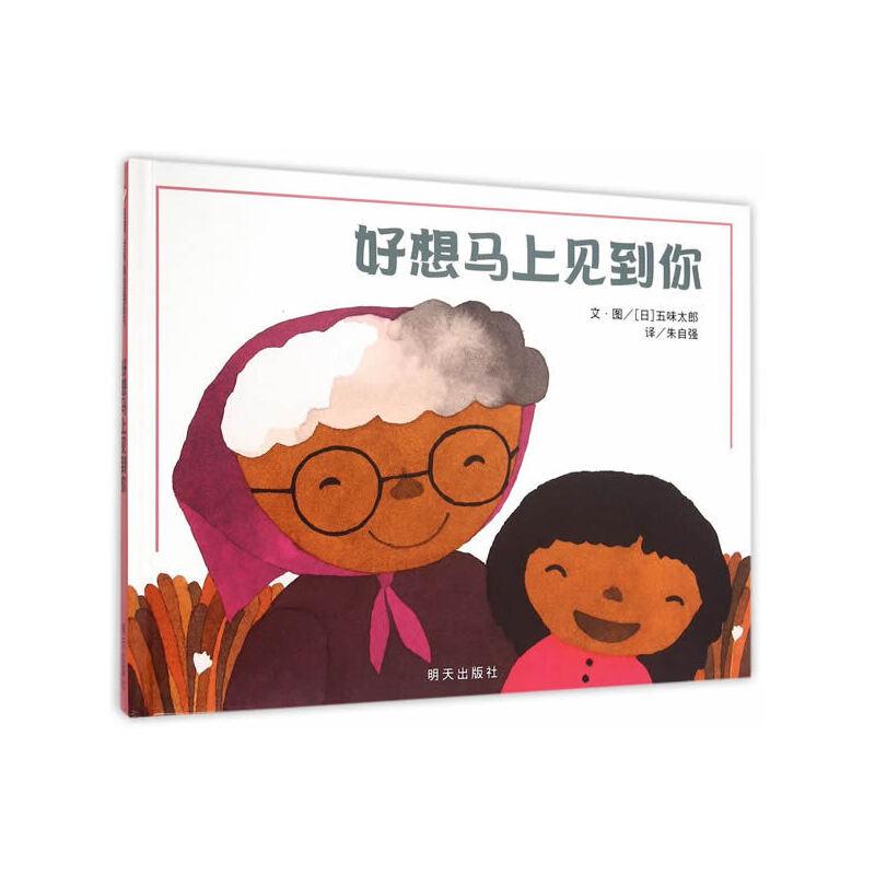 信谊世界精选图画书·好想见到你