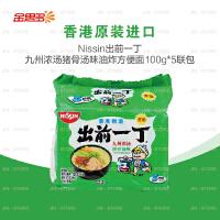 香港进口Nissin出前一丁九州浓汤猪骨汤味油炸方便面100g*5联包