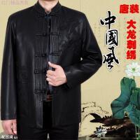 中式唐装皮衣男士中老年中国风刺绣龙图大码皮外套立领秋冬爸爸装
