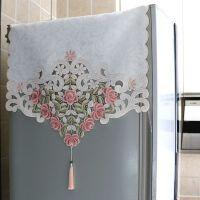 冰箱盖布双对开门简约现代单开门刺绣布艺防尘盖布家用冰箱罩