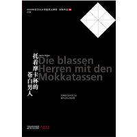 托着摩卡杯的苍白男人(2009年诺贝尔文学奖得主赫塔米勒诗集) 【正版书籍】