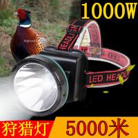 1000W头灯强光充电超亮钓鱼夜钓灯捕鱼防水户外led矿灯头戴式电筒