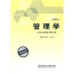【旧书二手书8成新】管理学第2版第二版 张双喜 白景坤 北京理工大学出版社 97875640530