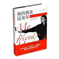 正版书籍 我的朋友迈克尔 披露天王迈克尔 杰克逊真实生活的回忆录 32页全彩私家照片面世 简体中文版发布 漓江出版社