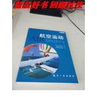 【二手旧书9成新】航空运动