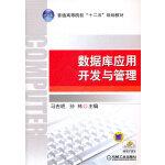 数据库应用开发与管理