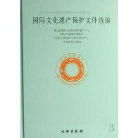 国际文化遗产保护文件选编(1.2)(精)