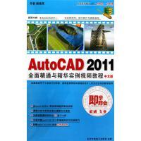 AUTOCAD 2011中文版-即学即会(2DVD-ROM+使用说明)