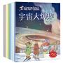 小牛顿科普系列丛书恐龙大追踪+宇宙大爆炸+神奇的旅行+忙碌的小镇等 幼儿宝宝儿童绘本0-3-6-10书籍畅销