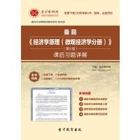 曼昆《经济学原理(微观经济学分册)》(第6版)课后习题详解