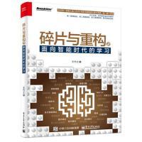 碎片与重构2:面向智能时代的学习 9787121333583 王竹立 电子工业出版社