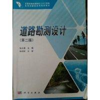 【旧书二手书8成新】道路勘测设计第二版第2版 张志清 科学出版社 9787030341907
