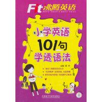 沸腾英语:小学英语101句学透语法(赠光盘) 9787513547291 蔡晔 外语教学与研究出版社