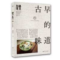 遇见台湾・古早的味道