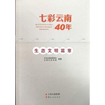 七彩云南40年·生态文明篇章
