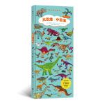 长长的小百科系列:大恐龙,小恐龙