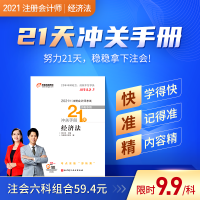 【官方现货】东奥2021年注册会计师考试教材辅导书CPA注会21天记忆册经济法