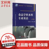 食品学科本科专业英语(第2版) 陈宗道,刘雄 主编