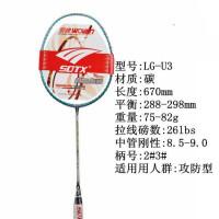 羽毛球拍 LGU3空拍线手胶拍套 LINING No.7