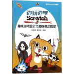 边玩边学Scratch趣味游戏设计之猫咪侠历险记 浙江摄影出版社