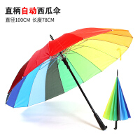 定制广告伞 遇水开花伞 情侣太阳伞大号户外遮阳伞黑胶三折太阳伞 直柄 彩虹伞