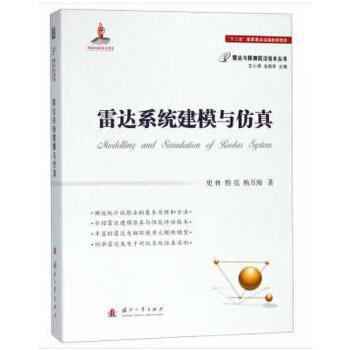 雷达系统建模与仿真 王小谟左 编 国防工业出版社 9787118115246 正版书籍!好评联系客服优惠!谢谢!