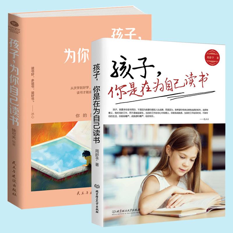 孩子你是在为自己读书+ 孩子为你自己读书 套装两册 让孩子养成良好学习习惯青春期叛逆期小学生课外阅读家庭成长教育书