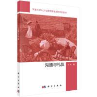 【旧书二手书8成新】沟通与礼仪 白琳 科学出版社 9787030499547