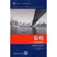 策略,(英)高夫著,魏嶷,上海财经大学出版社9787564205614