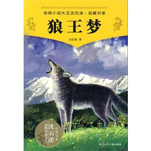 狼王梦(动物小说大王沈石溪品藏书系)(电子书)