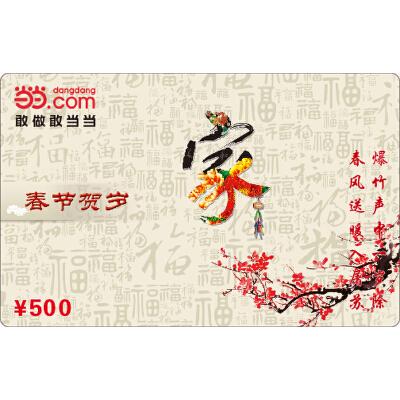 当当春节卡500元新版当当礼品卡-实体卡,免运费,热销中!