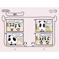 熊猫娃娃1精【稀缺旧书 品质无忧】