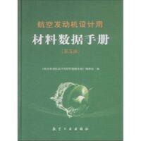 正版书籍 9787516503805航空发动机设计用材料数据手册(第五册) 《航空发动机设计用材料数据手册》编委会 航