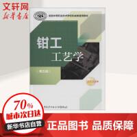 钳工工艺学(第5版) 中国劳动社会保障出版社