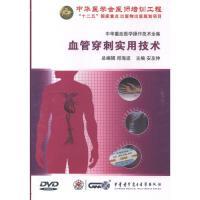 新华书店正版 血管穿刺实用技术DVD