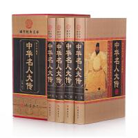 中华名人大传 中国历史历代人物传记百传 16开4册 正版书籍 线装书局 598