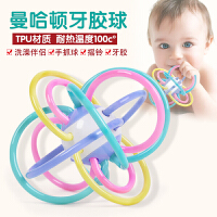 活石曼哈顿球婴幼儿牙胶磨牙球新生儿摇铃0-3-6-12个月宝宝磨牙棒玩具