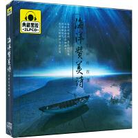 新华书店正版 休闲音乐海洋赞美诗 海底的神奇故事 典藏黑胶2CD