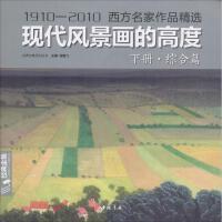 现代风景画的高度 下册 综合篇 中国书店出版社
