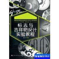 【二手书9成新】标志与吉祥物设计实验教程 阎评 中国人民大学出版社 9787300126227