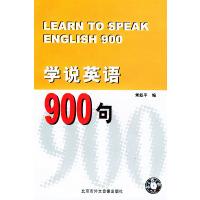 学说英语900句(1书+1磁带)