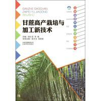甘蔗高产栽培与加工新技术 云南科学技术出版社