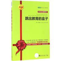 跳出教育的盒子(第2版) 中国青年出版社
