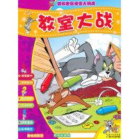 猫和老鼠视觉大挑战《教室大战》(激发每个孩子的智慧点 让您的孩子更聪明)是围绕猫和老鼠一些的冒险故事展开的 书中设定